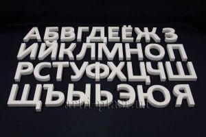Заготовка из пенопласта Алфавит Русский